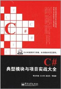 C# 典型模塊與項目實戰大全-cover