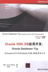 Oracle XML DB應用開發--Oracle Database 11g-cover