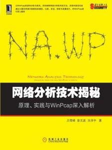 網絡分析技術揭秘─原理、實踐與 WinPcap 深入解析