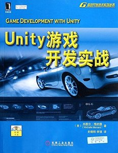 Unity 遊戲開發實戰 (Game Development with Unity)-cover