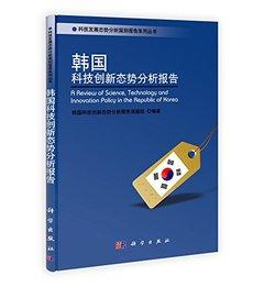 韓國科技創新態勢分析報告