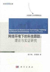 網絡環境下的科技跟蹤─理論與實證研究