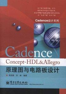 Cadence Concept-HDL & Allegro原理圖與電路板設計-cover