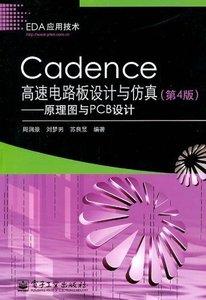 Cadence高速電路板設計與模擬(第4版原理圖與PCB設計EDA應用技術)-cover