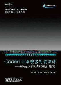 Cadence系統級封裝設計--Allegro SiP\APD設計指南-cover