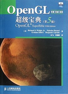 OpenGL 超級寶典(第5版) (OpenGL SuperBible: Comprehensive Tutorial and Reference, 5/e)