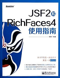 JSF2和RichFaces4使用指南-cover