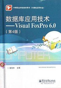 數據庫應用技術--Visual FoxPro6.0(第4版)-cover
