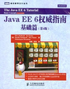 Java EE 6 權威指南, 4/e (基礎篇)(The Java EE 6 Tutorial: Basic Concepts, 4/e)-cover