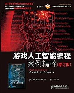 遊戲人工智能編程案例精粹 (修訂版) (Programming Game AI by Example)-cover