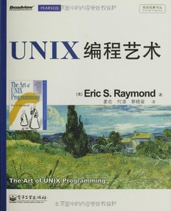 Unix 編程藝術 (The Art of UNIX Programming)-cover