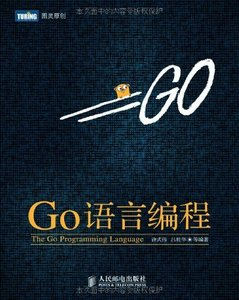 Go 語言編程 (The Go programming language)-cover