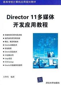 Director11多媒體開發應用教程
