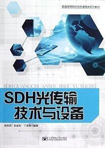 SDH 光傳輸技術與設備-cover