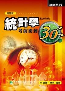 統計學考前衝刺 30天(研究所), 4/e-cover