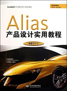 Alias 產品設計實用教程-cover