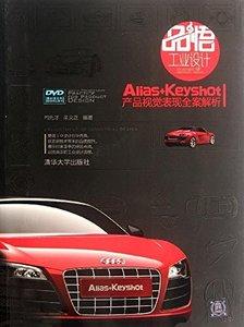 品悟工業設計(Alias + Keyshot 產品視覺表現全案解析)-cover