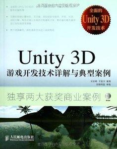 Unity 3D 遊戲開發技術詳解與典型案例-cover