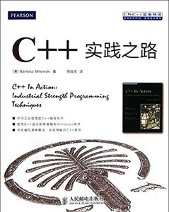 C++ 實踐之路 (C++ In Action: Industrial-Strength Programming Techniques)