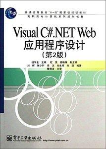 Visual C# .NET Web 應用程序設計, 2/e-cover
