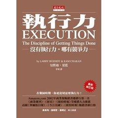 執行力-沒有執行力.哪有競爭力 (2012最新修訂版) (Execution:The Discipline of Getting Things Done)-cover