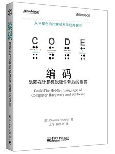 編碼 -- 隱匿在電腦軟硬件背後的語言 (Code: The Hidden Language of Computer Hardware and Software)-cover