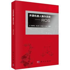 開源機器人操作系統-ROS-cover