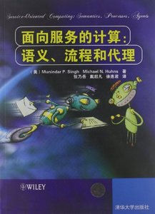 面向服務的計算-語義流程和代理 (Service-Oriented Computing: Semantics, Processes, Agents)