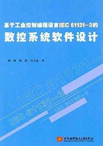 基於工業控制編程語言 IEC61131-3 的數控系統軟件設計-cover