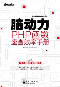 腦動力-PHP 函數速查效率手冊-cover