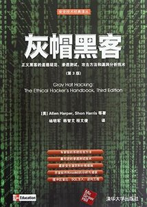 灰帽黑客-正義黑客的道德規範滲透測試攻擊方法和漏洞分析技術, 3/e(Gray Hat Hacking The Ethical Hackers Handbook, 3/e)