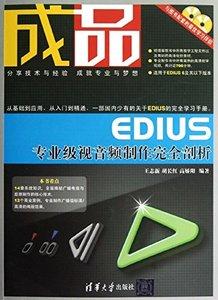 成品-EDIUS 專業級視音頻製作完全剖析-cover