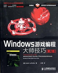 Windows 遊戲編程大師技巧, 2/e (Tricks of the Windows Game Programming Gurus, 2/e)-cover