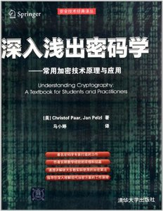 深入淺出密碼學-常用加密技術原理與應用 (Understanding Cryptography: A Textbook for Students and Practitioners)-cover