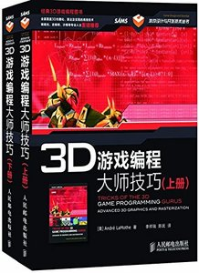 3D 遊戲編程大師技巧(上+下冊) (Tricks of the 3D Game Programming Gurus-Advanced 3D Graphics and Rasterization)-cover