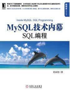MySQL 技術內幕-SQL 編程-cover