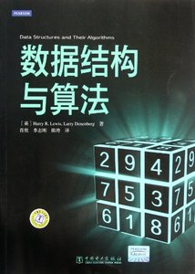 數據結構與演算法 (Data Structures and Their Algorithms)-cover
