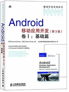 Android 移動應用開發 捲 I-基礎篇, 3/e (Android Wireless Application Development Volume I: Android Essentials, 3/e)