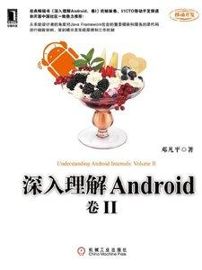 深入理解 Android (捲Ⅱ)-cover