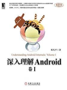 深入理解 Android (捲Ⅰ)-cover