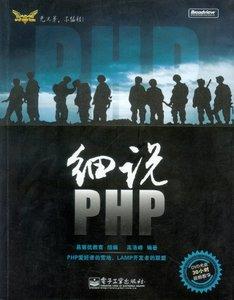 細說 PHP, 2/e-cover