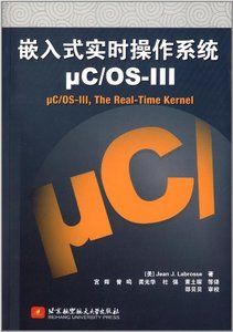 嵌入式實時操作系統 μC\OS-Ⅲ (μC/OS-III, The Real-Time Kernel)-cover
