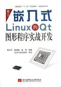 基於嵌入式 Linux 的 Qt 圖形程序實戰開發-cover