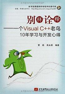 別樣詮釋-一個 Visual C++ 老鳥 10年學習與開發心得-cover