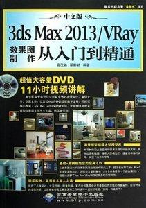 中文版 3ds Max 2013/VRay 效果圖製作從入門到精通(附光盤)-cover