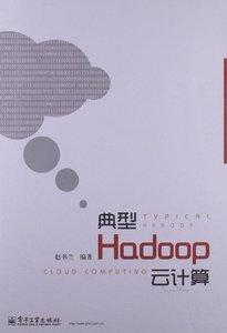 典型 Hadoop 雲計算-cover