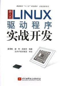 嵌入式 LINUX 驅動程序實戰開發-cover