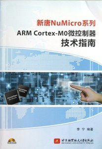 ARM Cortex-MO 微控制器技術指南-cover