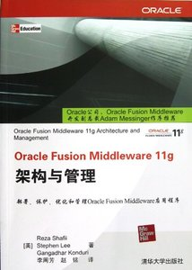Oracle Fusion Middleware 11g 架構與管理 (Oracle Fusion Middleware 11g Architecture and Management)-cover