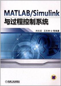 MATLAB/Simulink 與過程控制系統-cover